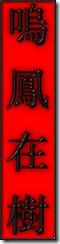 ming feng zai shu